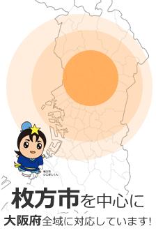 牧方市を中心に大阪府全域に対応しています!