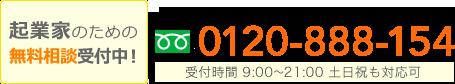 起業家のための無料相談受付中! 0120-888-154 受付時間 9:00〜21:00 土日祝も対応可