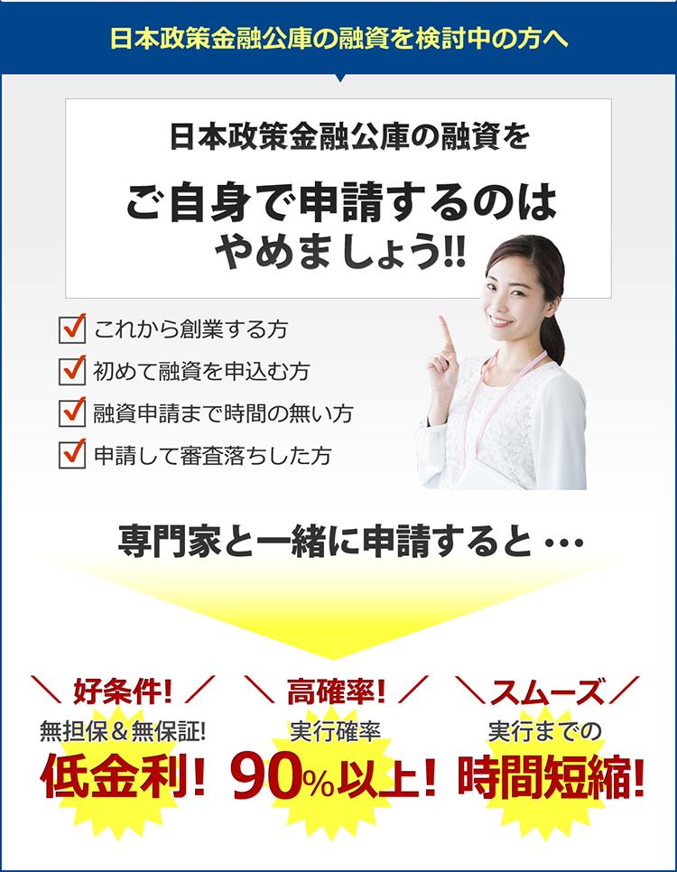 日本政策金融公庫の融資を検討中の方へ 日本政策金融公庫の融資をご自身で申請するのはやめましょう